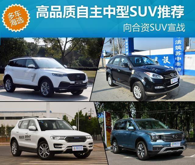 向合资SUV宣战 高品质自主中型SUV推荐