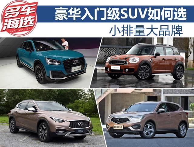 小排量大品牌 25万左右豪华入门级SUV