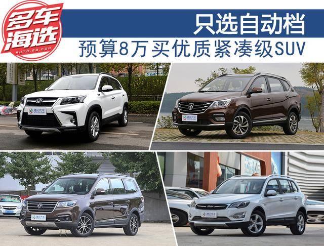只选自动挡 预算8万买优质紧凑级SUV