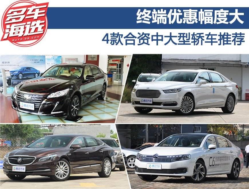 终端优惠幅度大 4款合资中大型轿车推荐