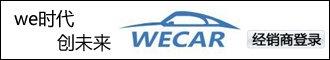 wecar