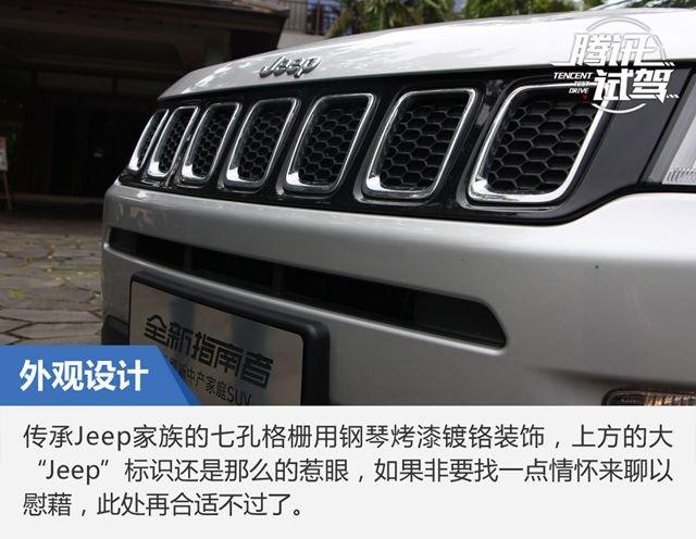 SUV中优等生 试驾广汽菲克全新Jeep指南者
