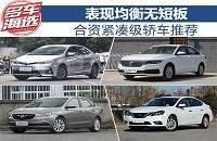 表现均衡无短板 合资紧凑级轿车推荐