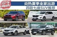 炎热夏季全家出游 四款七座SUV推荐