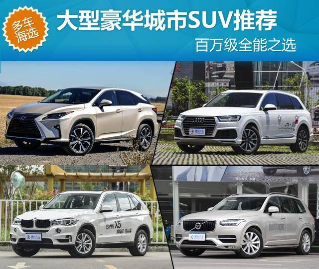 四款大型豪华城市SUV推荐 百万级全能之选
