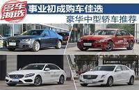 事业初成购车佳选 豪华中型轿车推荐