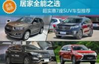 超实惠7座SUV车型推荐 居家全能之选