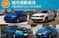 四款精品代步小型车推荐 城市通勤首选