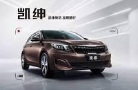 凯通起亚邀请您参加凯绅、KX CROSS新车上市会