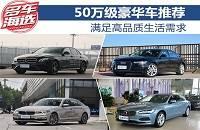 满足高品质生活需求 50万级豪华车推荐