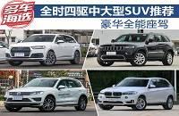 豪华全能座驾 全时四驱中大型SUV推荐