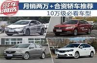 10万内家用轿车推荐 这些车型值得考虑