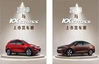 凯通起亚凯绅、KX CROSS新车上市会圆满落幕