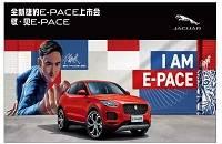 驭·见E-PACE 全新捷豹E-PACE上市发布会