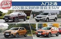 入门之选 10万元能买到的新晋自主SUV