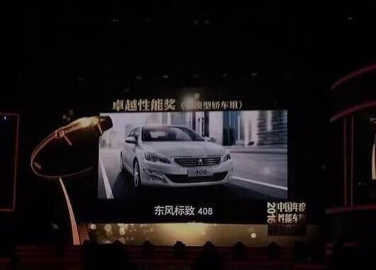 """年度性能车型颁奖""""全能男神""""荣耀加冕"""