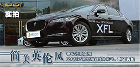 [腾讯汽车•钦州站]奢华的行政座驾 2017款捷豹XFL到店实拍