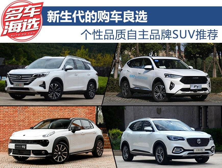 新生代的购车良选 个性品质自主SUV推荐
