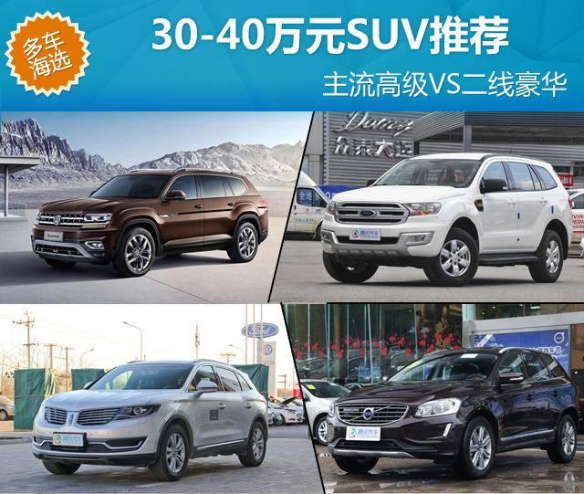 主流高级or二线豪华 30-40万SUV推荐