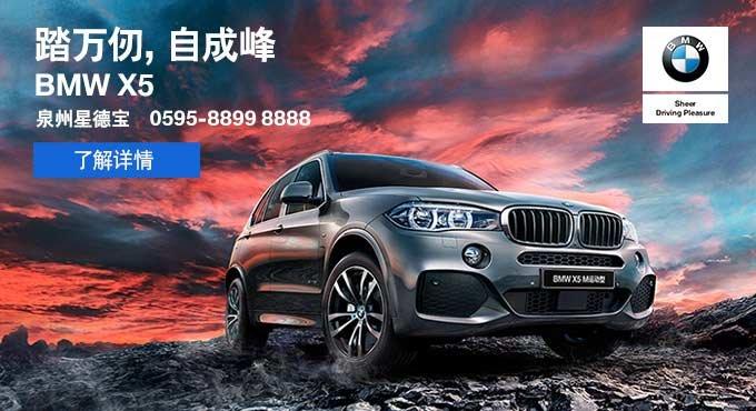 踏万仞,自成峰 BMW X5泉州星德宝火热预约中