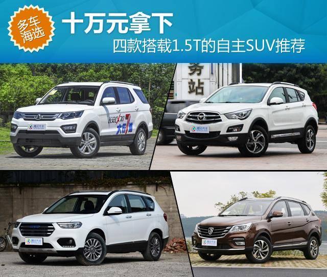 四款搭载1.5T的自主SUV推荐 十万元拿下
