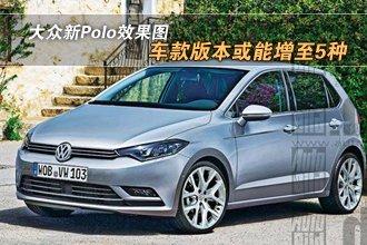 大众新一代Polo款式更丰富 或推5种版本