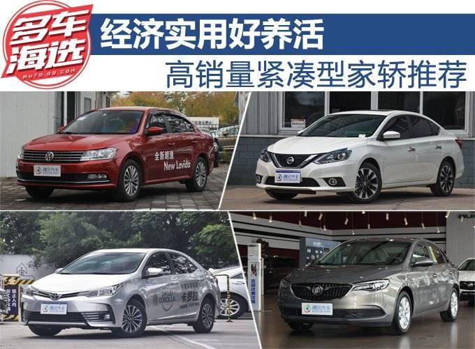 经济实用好养活 高销量紧凑型家轿推荐