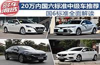 国六标准全面解读 20万元内中级车推荐