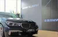 宝马家族旗舰全新BMW 7系荣耀起航