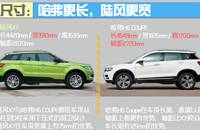 """陆风X7对比哈弗H6 小""""极光""""挑战销量老大"""