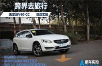 [新车实拍]沃尔沃V60 CC实拍 跨界去旅行