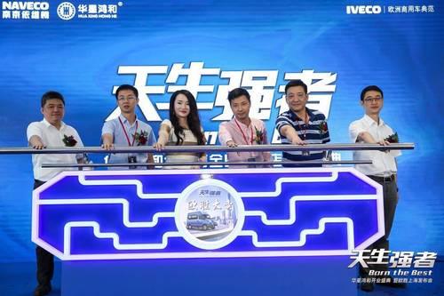 售15-26.29万 全新依维柯Daily(欧胜)上海上市
