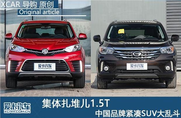 集体扎堆儿1.5T 中国品牌紧凑SUV大乱斗