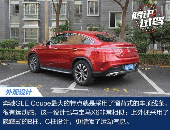 兼具优雅与动感 试驾奔驰GLE400 Coupe