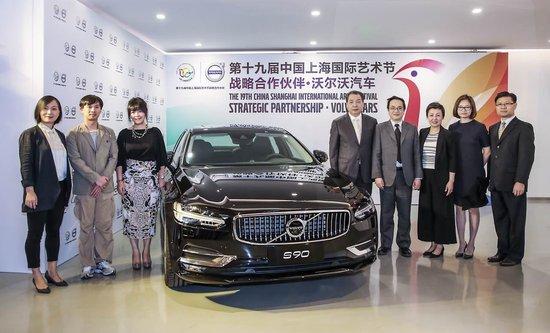 中国上海国际艺术节与沃尔沃汽车展开战略合作