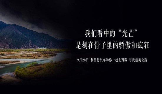 寻找最美公路 利星行汽车东区西藏自驾游