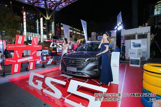 极致驾享 质价比惊人!全新传祺GS5 上海区域上市