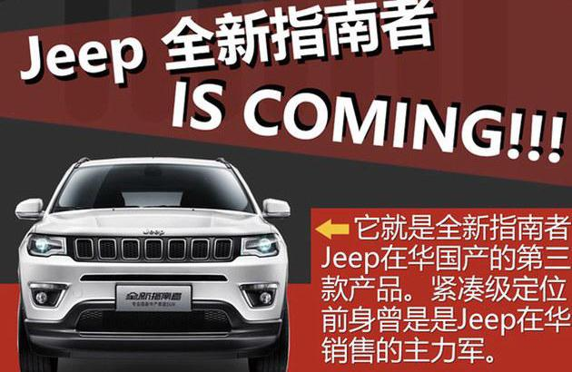 Jeep新指南者PK 翼虎/CR-V/4008/科雷傲