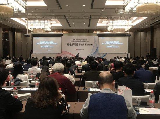 "LG Innotek 举办""中国热电半导体论坛""最新热电半导体技术产品动向及产品应用事例"