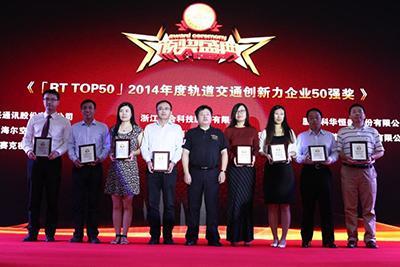 2014轨道交通创新力企业50强颁奖盛典圆满闭幕