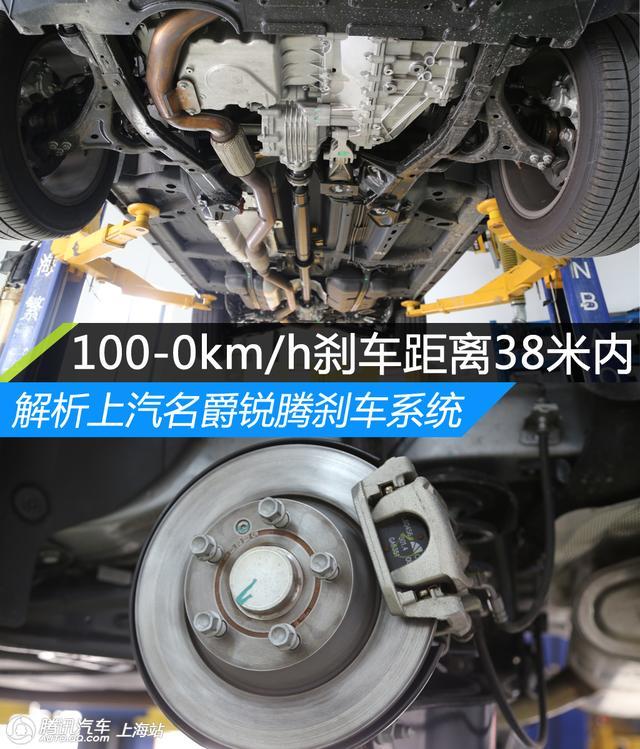刹车距离38米内 解析上汽名爵锐腾刹车系统