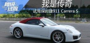 试驾丨新款保时捷911 Carrera S 3.0T
