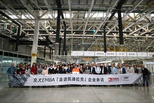 交大EMBA在凯迪拉克世界级工厂的一堂课