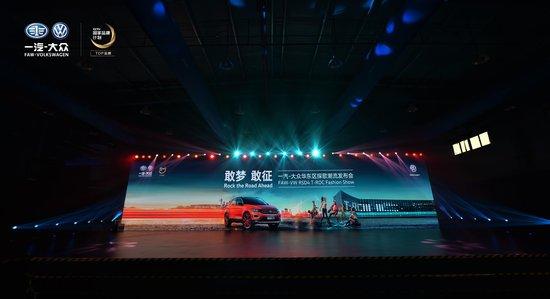 T-ROC杭州震撼上市,尽享潮流之夜