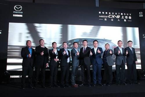 售25.88-33.08万 长安马自达CX-8上海上市