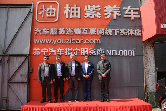 苏宁汽车服务全国首家线下授权门店签约柚紫养车