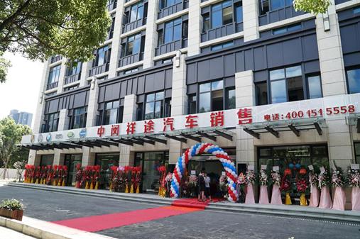 购车新选择 上海祥途汽车正式开业