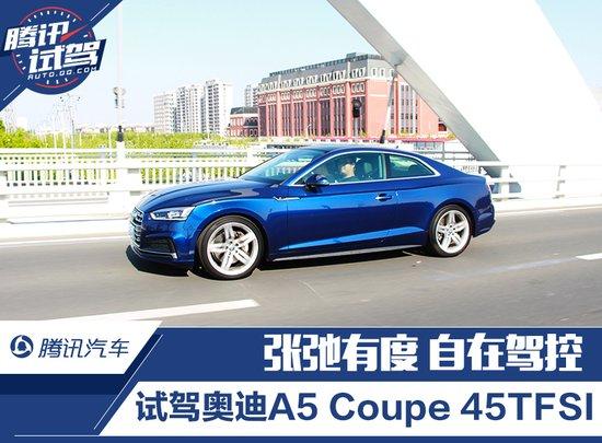 张弛有度 自在驾控 试驾奥迪A5 Coupe 45TFSI quattro 运动型