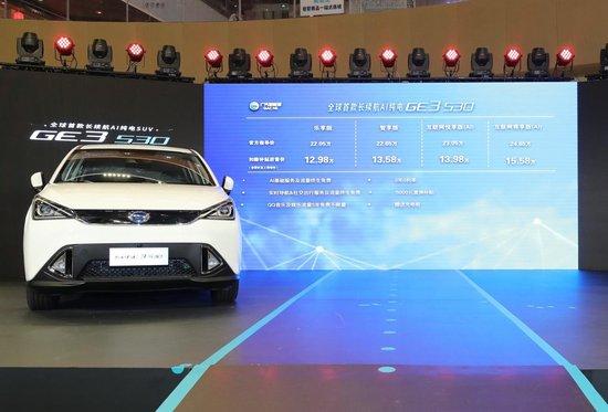 12.98万起的纯电SUV新选择, 广汽新能源GE3 530上海区域正式上市