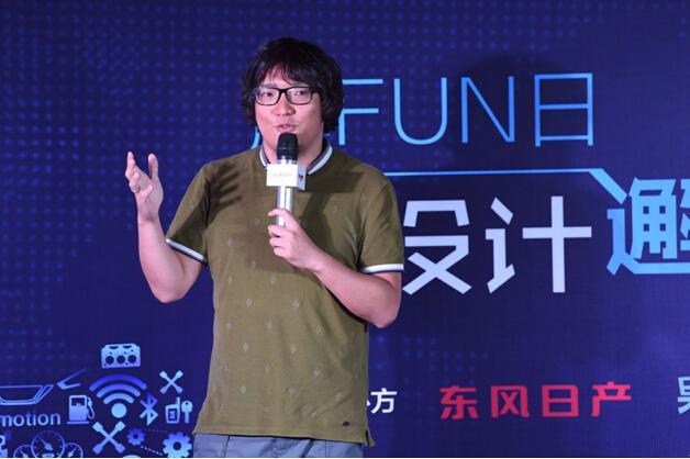 东风日产科技更好玩之设计沙龙在沪举行